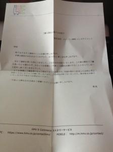 HMV謝罪文
